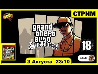 [PS3/GTA: San Andreas/EP04] Каталина (18+)