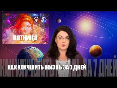 ПЯТНИЦА Как улучшить жизнь за 7 дней Академия Астрологии