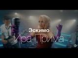 Ирина Прима - Эскимо