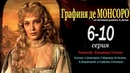 Графиня де Монсоро 6,7,8,9,10 серия Историческая драма, Мелодрама