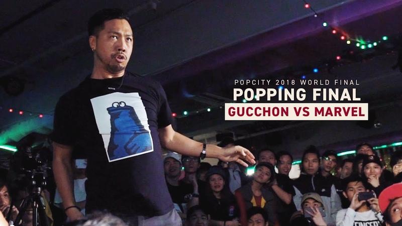 GUCCHON vs MARVEL POPPING FINAL PopCity World Final HK 2018