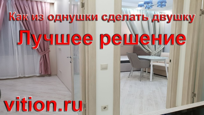 Как из однушки сделать двушку Лучшие решения ремонт квартиры
