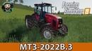 Farming Simulator 19 : МТЗ-2022В.3