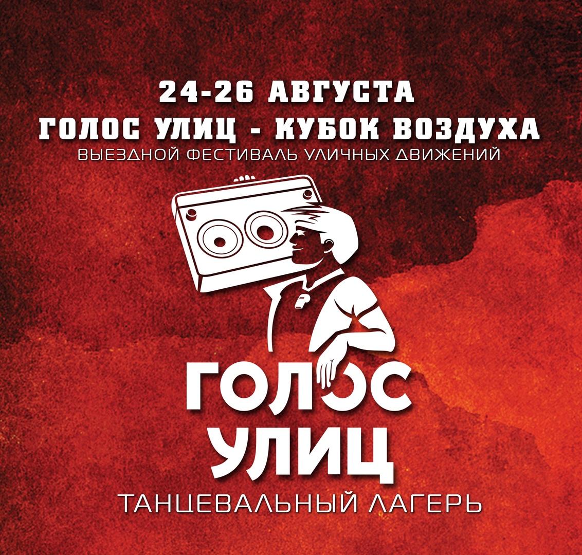 """Афиша Ижевск Танцевальный лагерь """"ГОЛОС УЛИЦ"""" / Ижевск"""