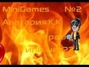 MiniGames Аватария:Конкурс красоты(Участвую)№2