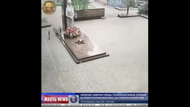 Свердловск, Мемориал Победы, посвященный воинам, погибшим во время Второй мировой войны, был осквернен малолетками..mp4