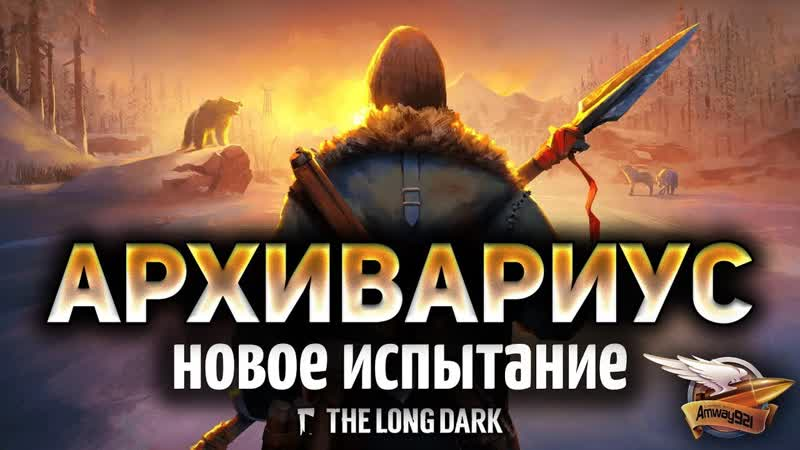 Amway921WOT The Long Dark Redux - Новое испытание АРХИВАРИУС