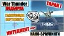 War Thunder - НАНО-БРАУНИНГИ, РИКОШЕТЫ И ТОП ЗАБРОНЕВОЕ 41