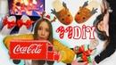 11 DIY К НОВОМУ ГОДУ! Подарки На Новый Год , Украшаем Комнату, Фургон Coca Cola, Тапочки Оленята
