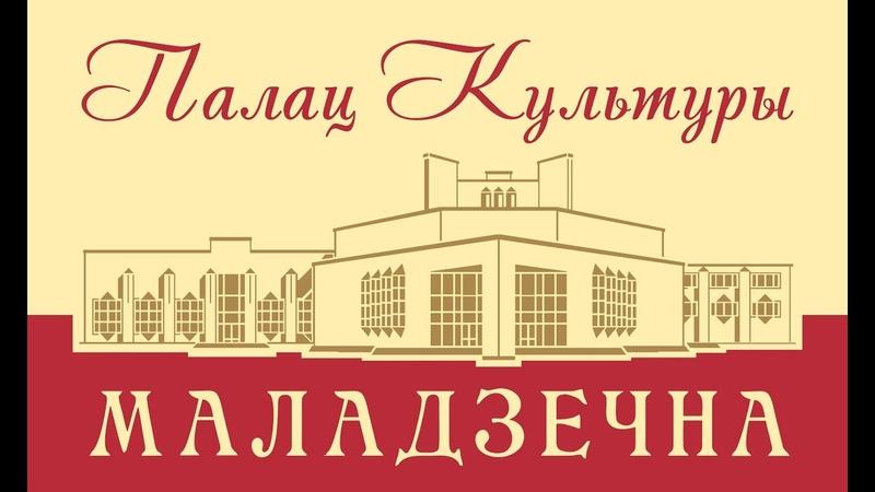 16 лет Дворцу культуры Молодечно. Капустник для коллектива (FHD)