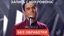 Голос с микрофона: MELOVIN - That's Your Role | З тобою, зі мною, і годі (Голый голос)