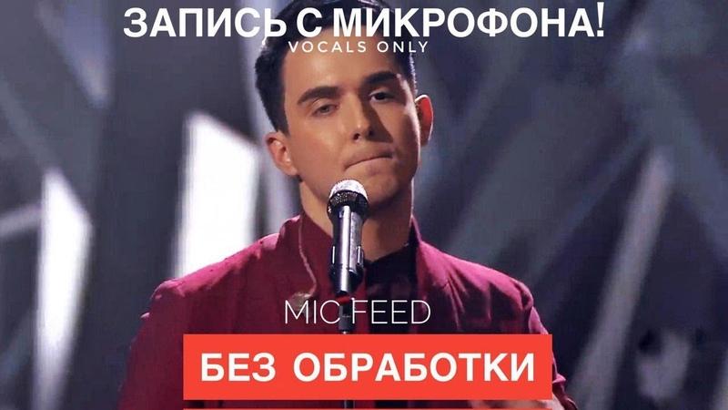 Голос с микрофона: MELOVIN - That's Your Role   З тобою, зі мною, і годі (Голый голос)