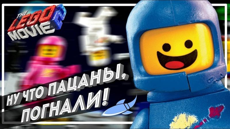LEGO Фильм 2 Обзор Космический отряд Бенни 70841