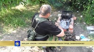 Боец ДНР