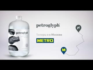 Petroglyph, теперь в гипермаркетах metro