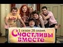 Счастливы вместе Букины - 1 сезон 28 серия. Танцуй, Света, танцуй!.