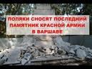 Поляки сносят последний памятник Красной армии в Варшаве