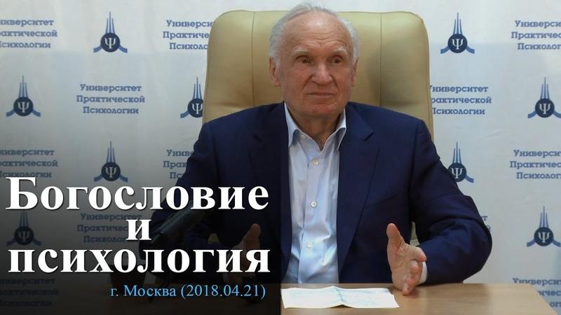 Богословие и психология (Москва, 2018.04.21) — Осипов А.И. Православие Христианство Богословие Психология