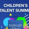 Children's Talent Summit! 26-30 сентября