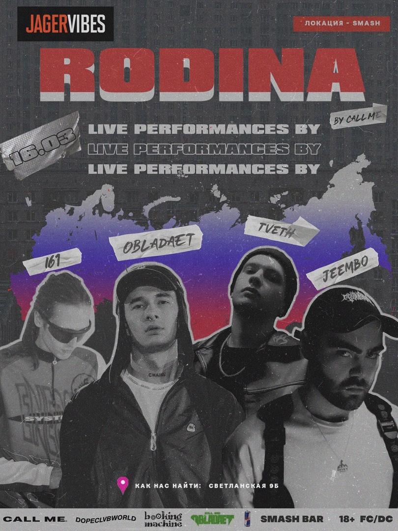 Афиша Владивосток 16.03: РОДИНА SMASH / JAGERVIBES