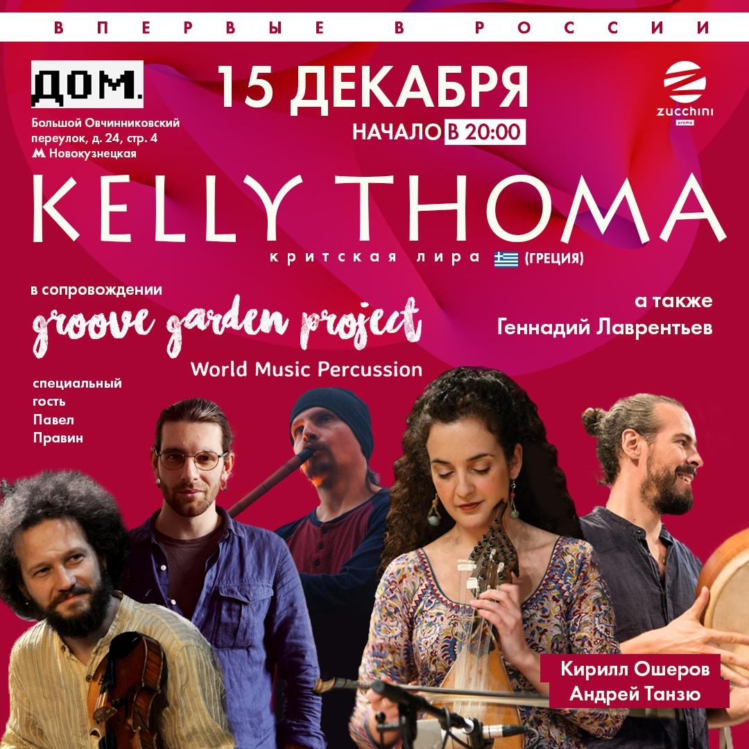 Афиша Москва Музыка Греции: KELLY THOMA и Groove Garden