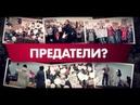Кто стоит за мусорными протестами в Архангельской области: предатели или дураки?