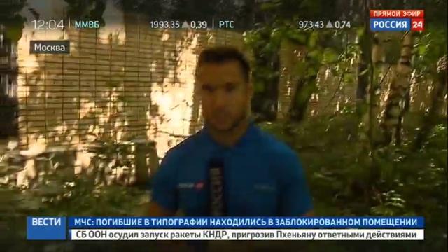 Новости на Россия 24 • 17 человек в Москве убил светильник