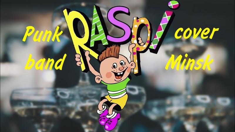 RASPI JUMP PUNK COVER BAND RED PUB GOMEL
