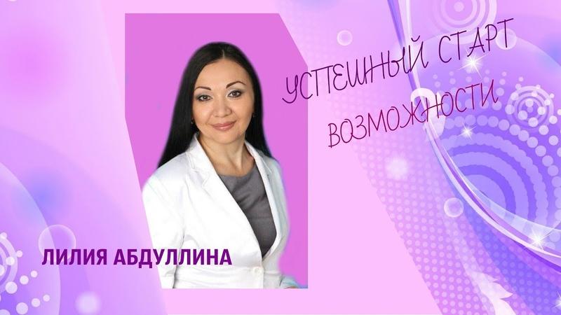 Лилия Абдуллина. Успешный старт. Возможности.(март 2018)