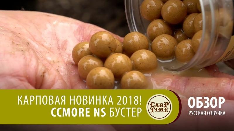 Карповая новинка 2018! CCMOORE NS Бустер (русская озвучка) обзор