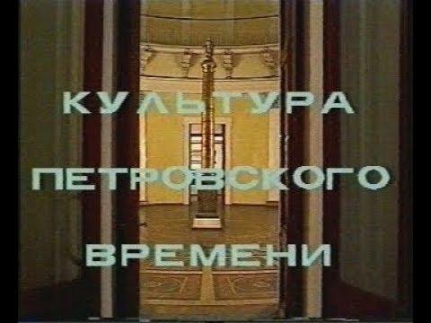 23. Русская культура петровского времени