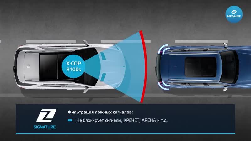 обзор-neoline-x-cop-9100s