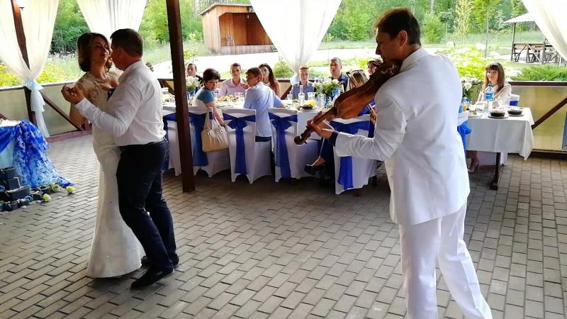Замечательная пара Андрей и Татьяна🎻🎤🎵 Первый танец молодых Скрипочка🎻🎶🎤 Романтика любовь и счастье🎻