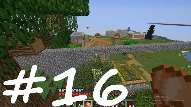 Minecraft Выживание 16 - Разбор полётов