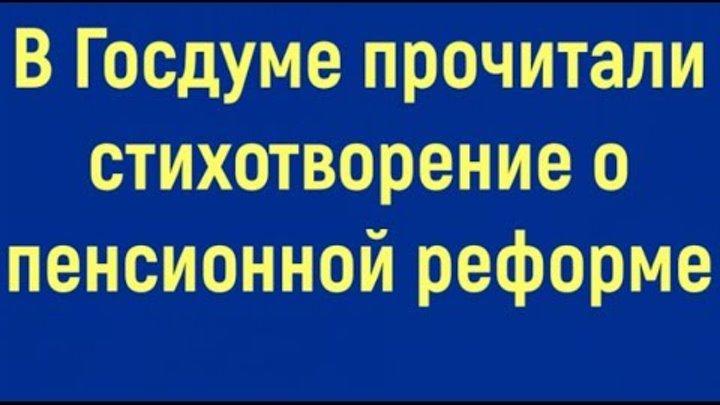 «Умри до пенсии, товарищ!» В Госдуме прочитали стихотворение о пенсионной реформе. HD 720