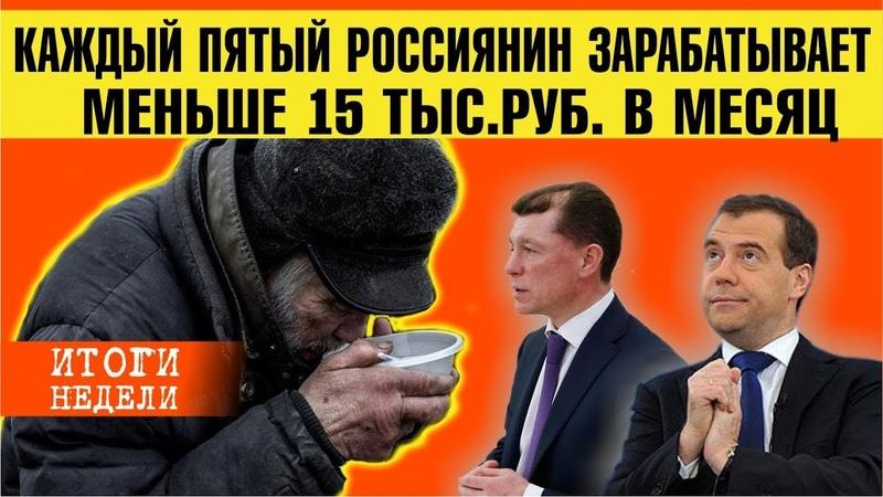 Каждый пятый россиянин зарабатывает меньше 15 тыс.рубмес. Итоги недели