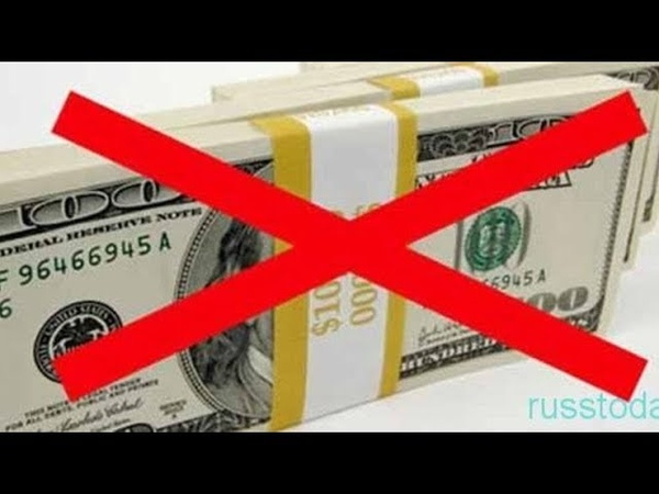 Запрет Доллара в РОССИИ, Путин продлил продуктовое эмбарго