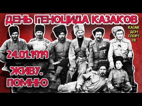 24 января 2019 - 100 лет геноциду казачьего народа.