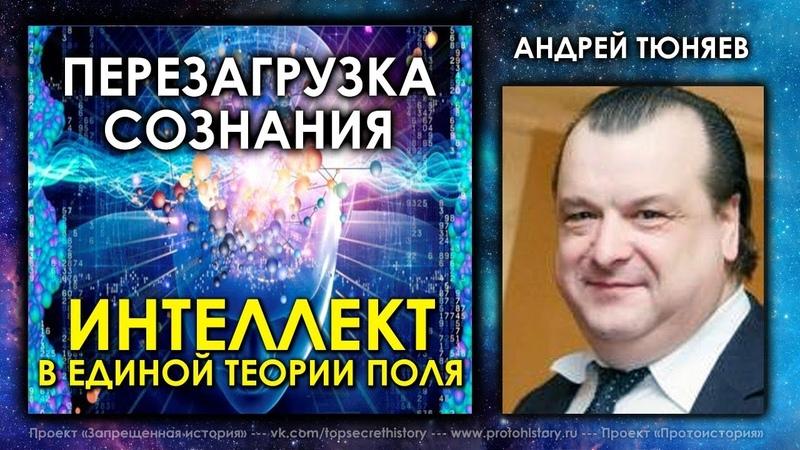 Андрей Тюняев. Интеллект с точки зрения единой теории поля