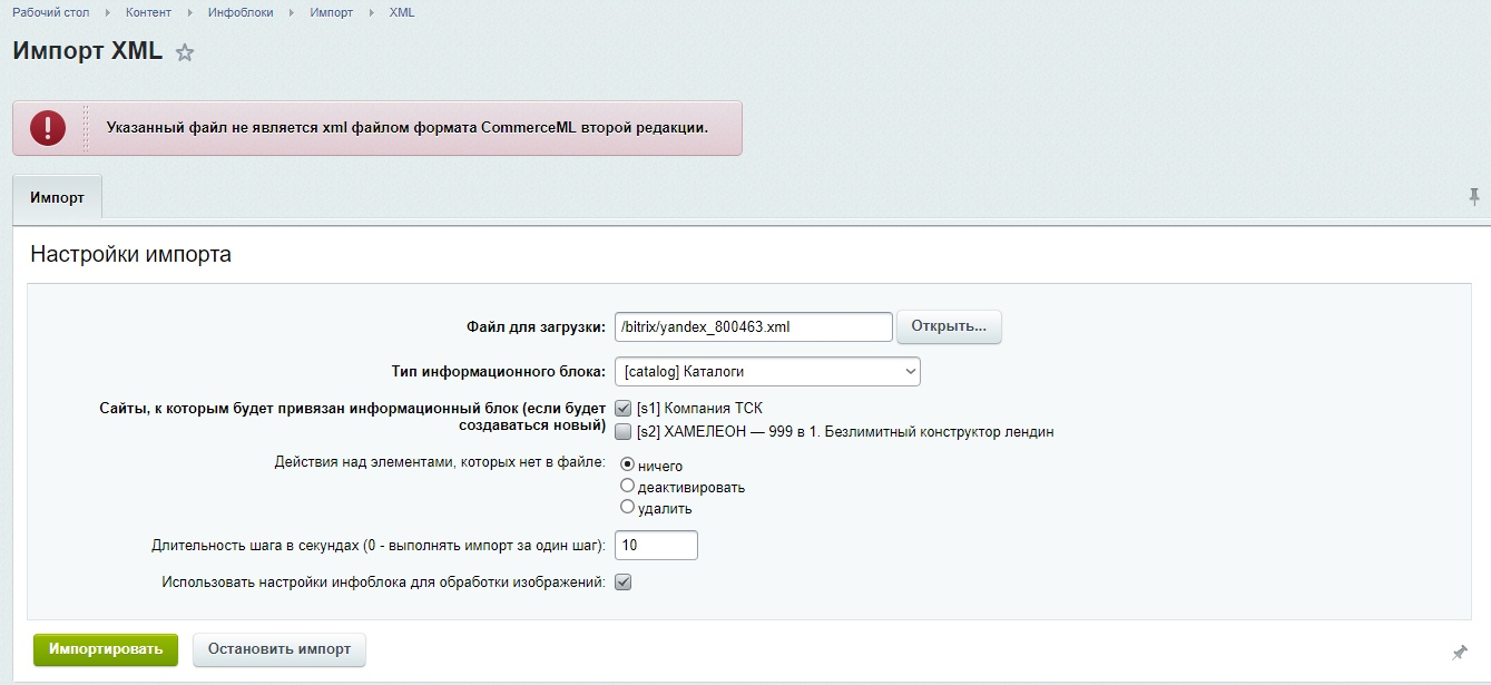 Битрикс формат файла xml как создать шаблон письма в битрикс