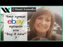 Что лучше eBay аукцион или buy it now