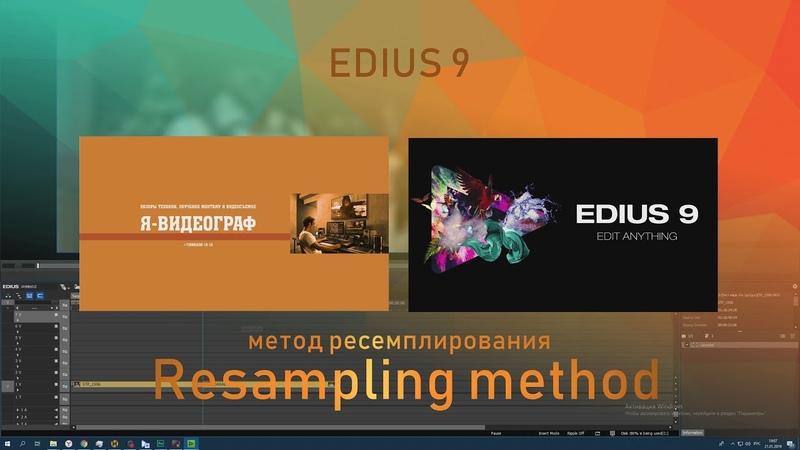 МЕТОД РЕСЕМПЛИРОВАНИЯ В EDIUS 9/ RESAMPLING METHOD for EDIUS 9/ Скалирование
