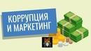 Коррупция и маркетинг