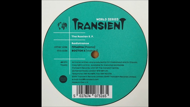 Radiotrance - Плазма (Plasma) (1997) [33 RPM]