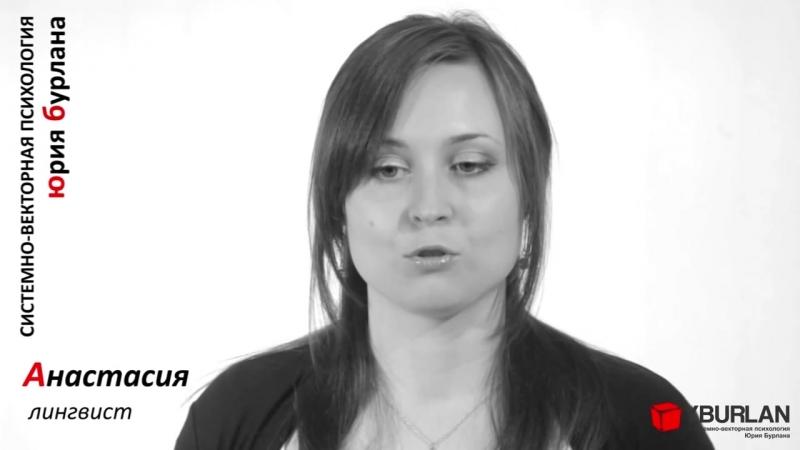 Анастасия. Системно векторная психология. Юрий Бурлан