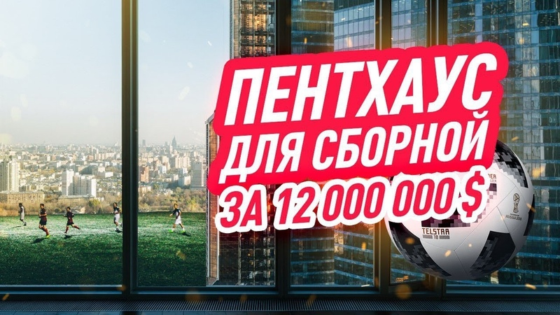 Апартаменты для игрока сборной за 12 миллионов долларов в башне Око