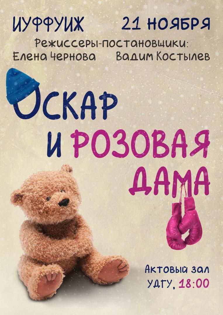 Афиша Ижевск Оскар и розовая дама