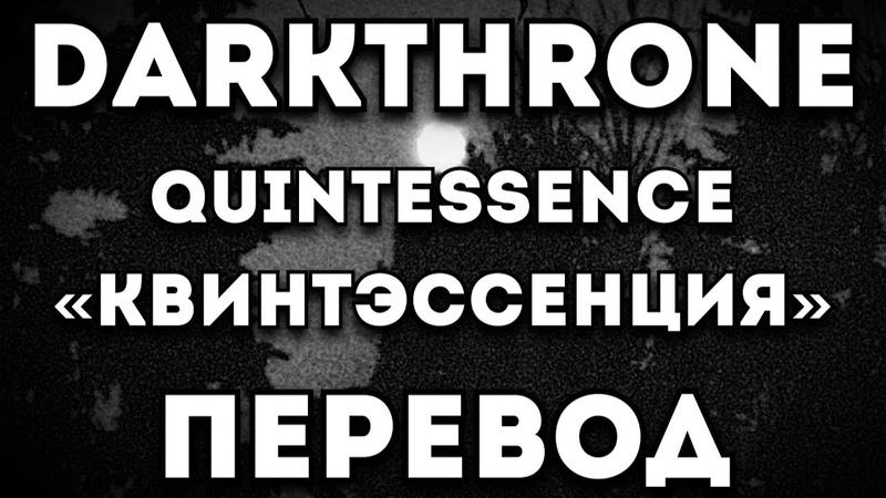ПЕРЕВОД ПЕСНИ: Darkthrone - Quintessence/Квинтэссенция