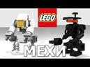 САМЫЕ ПРОСТЫЕ МЕХИ ИЗ ЛЕГО КОТОРЫЕ ЛЕГКО СОБРАТЬ САМОМУ! Лего роботы в микро масштабе Инструкция