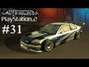 Прохождение Need for Speed Most Wanted(PS2):Проходим Ронни 31